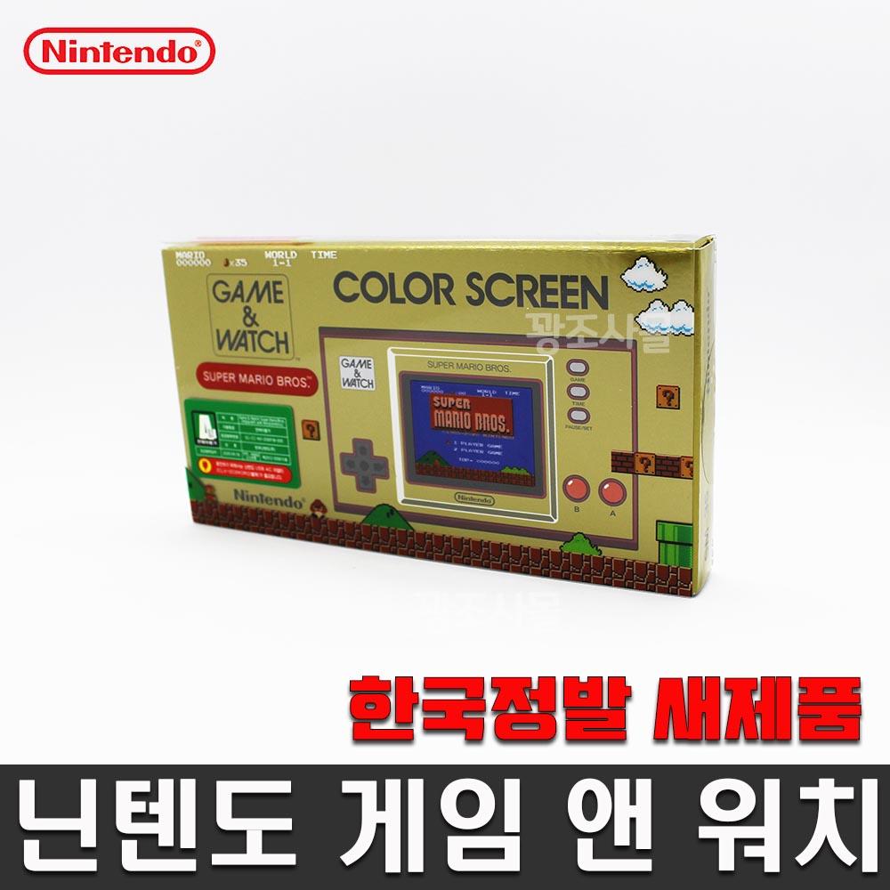 [국내정발]닌텐도 게임앤워치 슈퍼마리오 브라더스 SM-35 미니오락기 한정판 휴대용오락기 게임앤와치