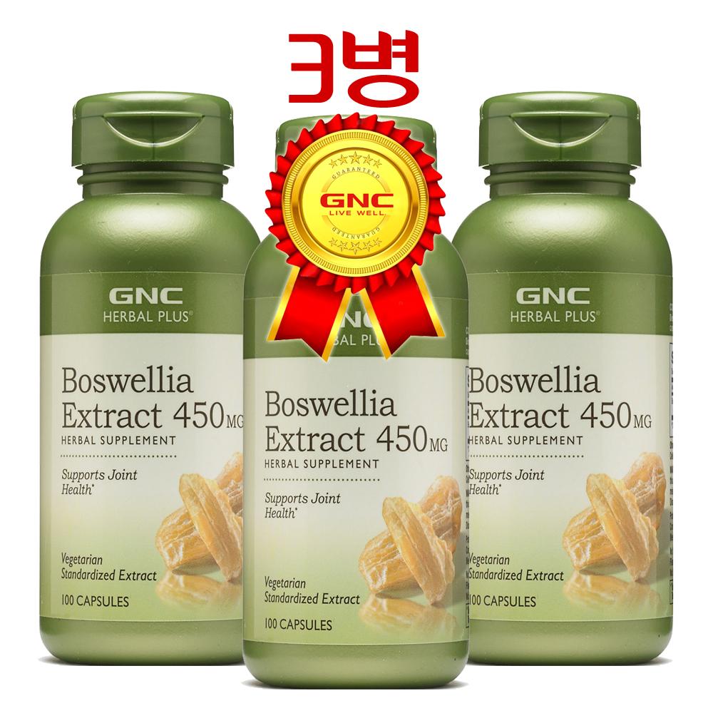 GNC Boswellia extract 450MG 100 Capsules 보스웰리아 100정 3병-7-4704868424