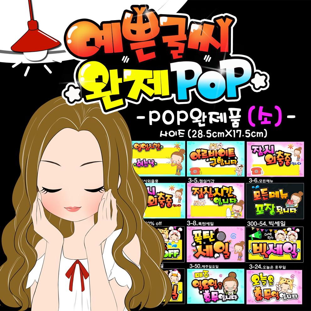 pop예쁜글씨(매장알림문구 소)