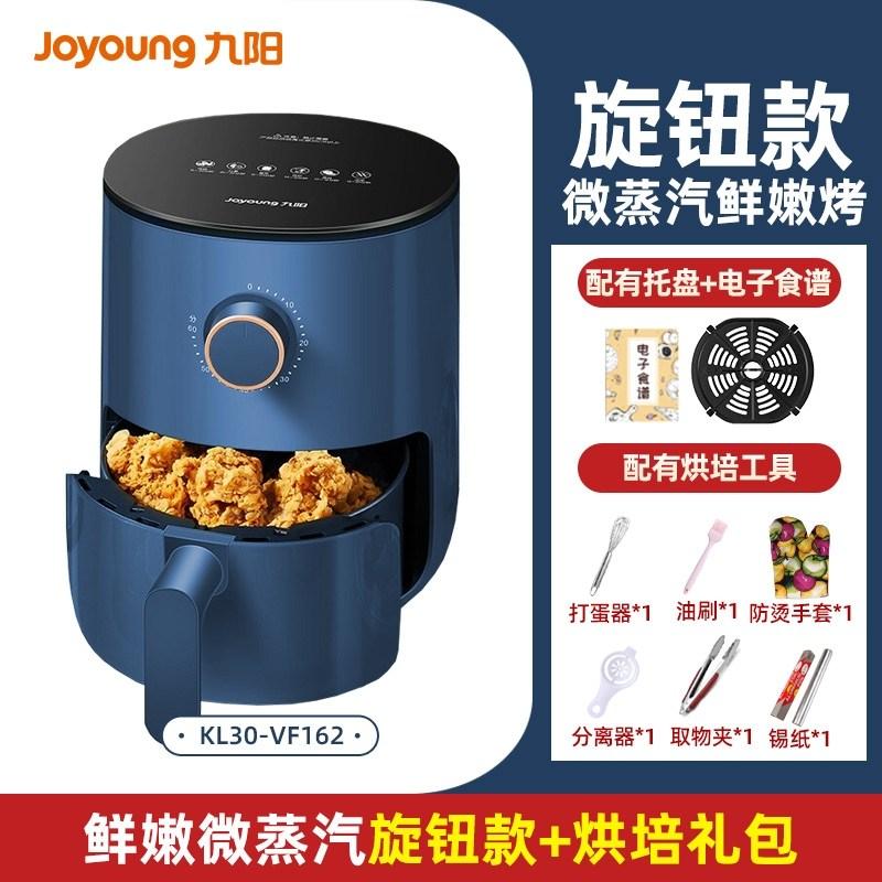 에어프라이어 에어프라이기 통돌이삼겹살 Joyoung 공기 튀김기 가정용 대용량 자동, 3 리터 손잡이 형 베이킹 패키지 (POP 5716565262)