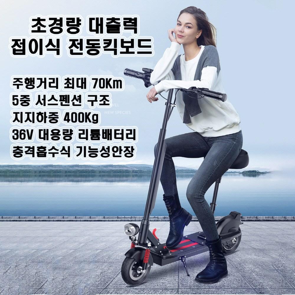 WKL 접이식전동킥보드 접이식전동스쿠터 출퇴근전동킥보드 휴대용킥보드 성인용전동킥보드 초경량킥보드 충격흡수식 기능성안장포함, 모델1(24V 15Km)