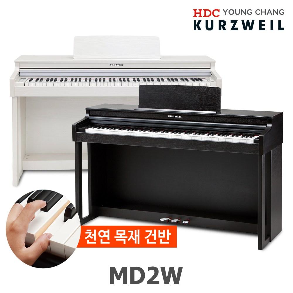 영창 커즈와일 디지털피아노 MD2W 천연목재건반 전자피아노, 로즈우드