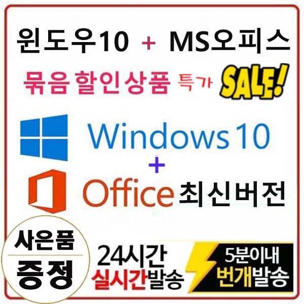 마이크로소프트 윈도우10 Pro + 오피스 최신 평생버전 묶음상품