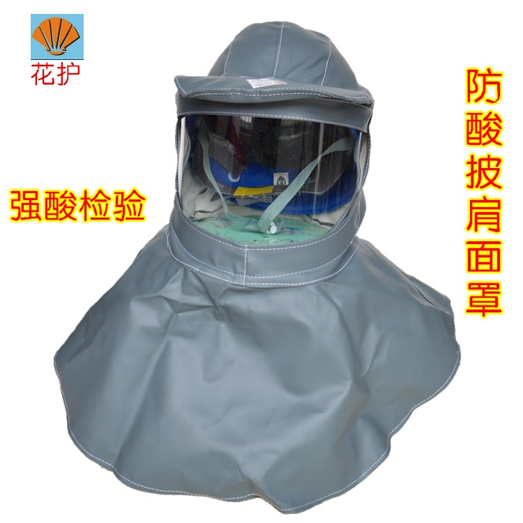 가면 전용 방산 마스크 숄 알칼리보호 두건 내산 모자 보호 먼지걱정없는 충격방지 모래방지 헤드커버, 내산성 숄 후드