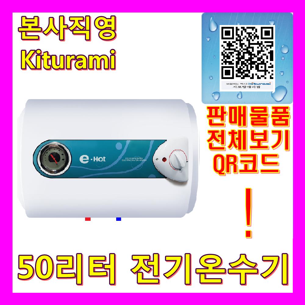 귀뚜라미 전기온수기, KDEW PLUS-50리터