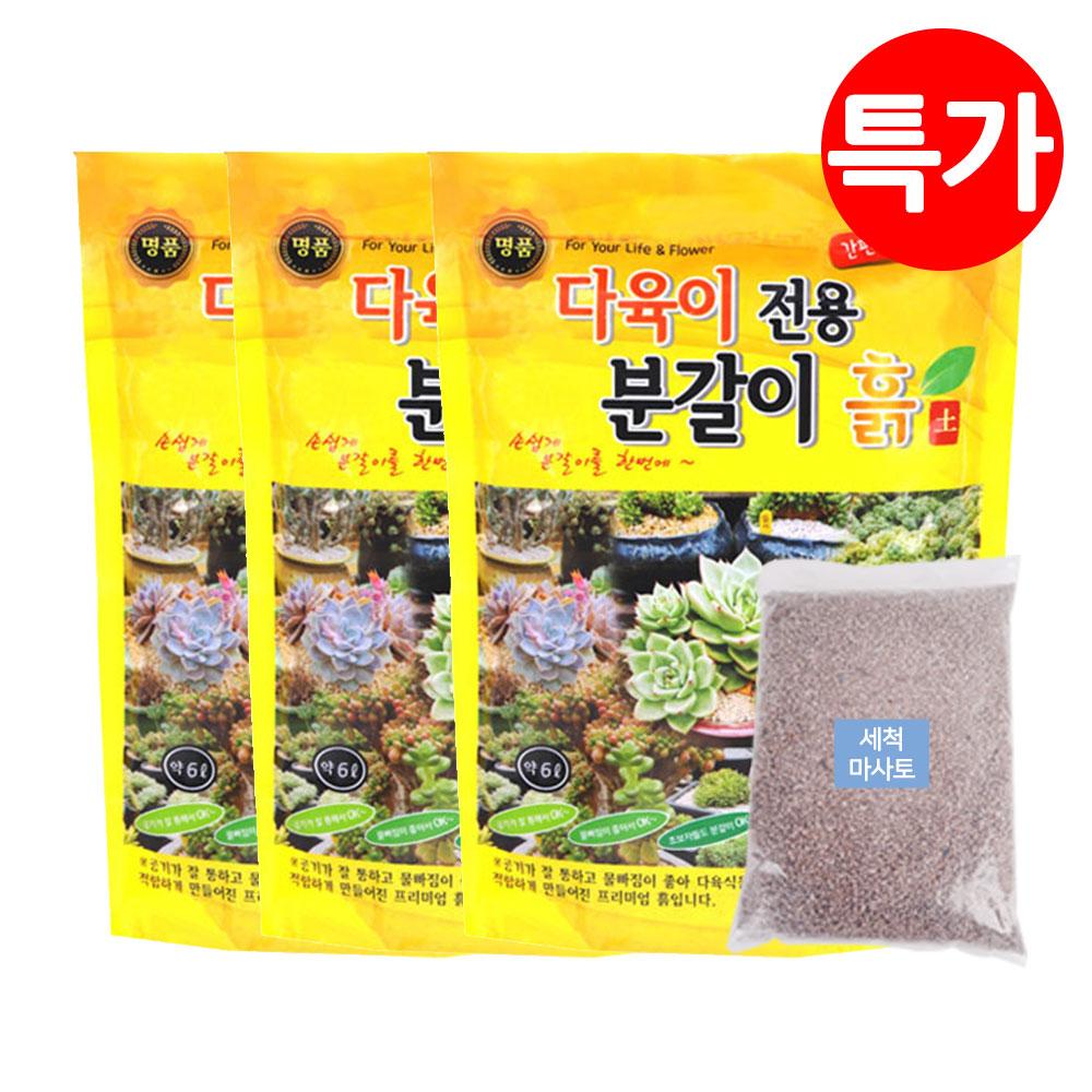 샵티앤아이 다육이흙 6리터3개+세척마사토5kg(소립) (POP 251164468)
