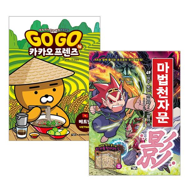 파우치증정)Go Go 고고 카카오프렌즈 16 베트남+마법천자문 49 전2권, 단품