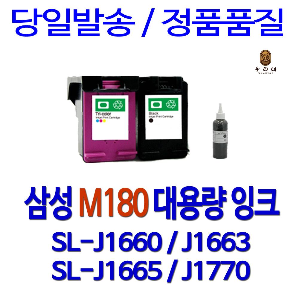 삼성전자 SL-J1660 J1665 J1663 전용 표준3배 대용량 호환 리필 잉크, 1개입, 컬러3색 리필충전잉크