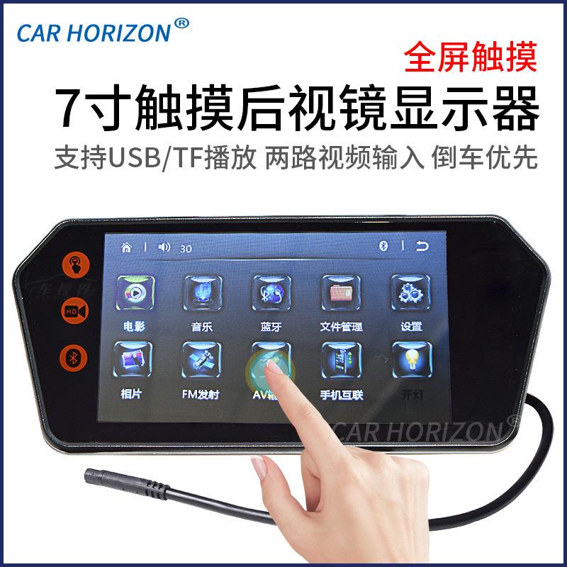 인대쉬형모니터 차량용 7inch백미러 풀스크린 터치 모니터 차량후진영상 MP5블루투스 백미러 TF/USB, T01-YL-715