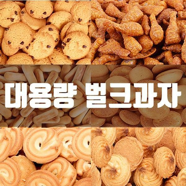 대용량과자 모음전 /닭다리스낵 /초코칩쿠키 /오란다, 없음, 15_신흥 버터링 쿠키 2kg