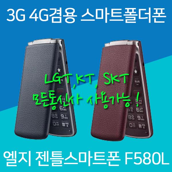 LG 스마트폴더폰 젠틀스마트폰 F580L, 랜덤(외관순발송), 엘지 젠틀스마트폰 F580L
