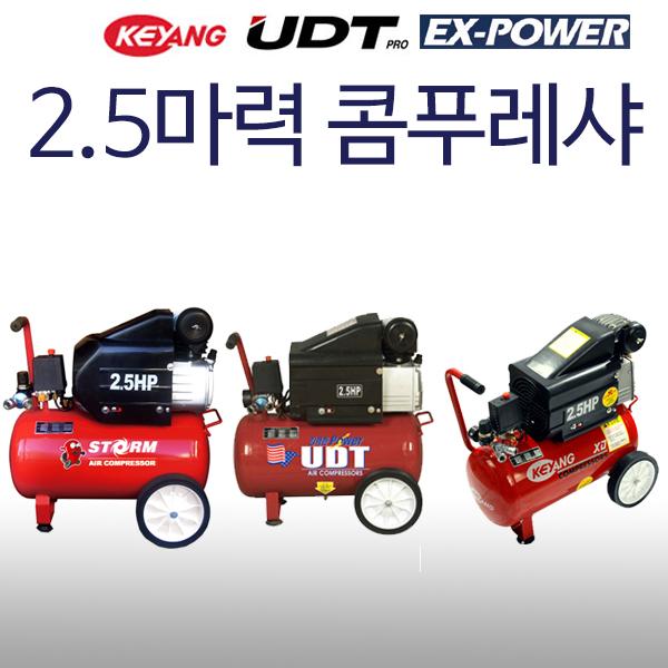 계양 2.5마력  모음 KAC-25 외, UDT-2525E(UDT 경제형 2.5마력) (POP 5353936740)