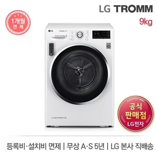 LG 트롬 의료 건조기 9KG 상품권5만원증정+1개월요금면제 (제휴카드 30만원이용시 월24900원), RH9WGANR