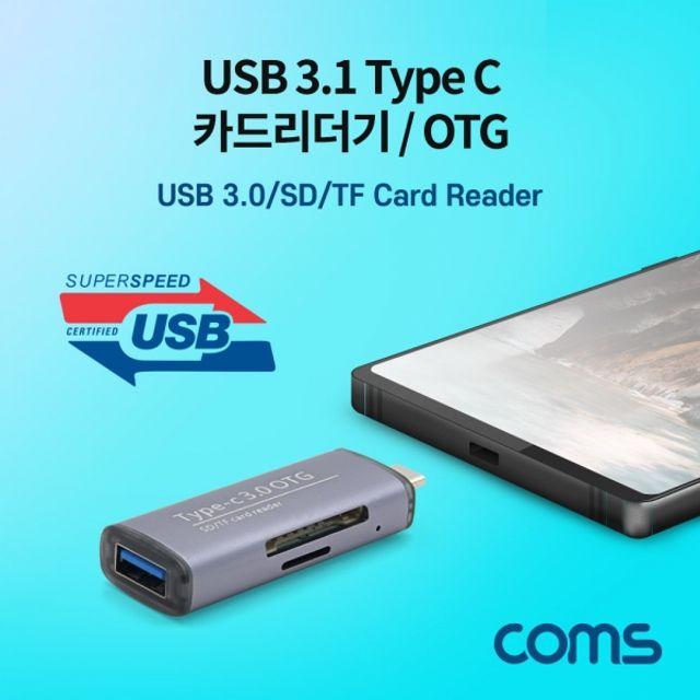 MS 카드리더기 OTG USB 3.0, 본상품선택