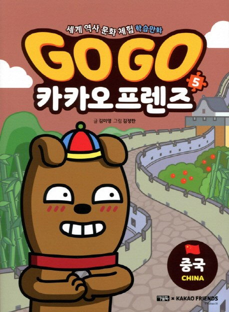 Go Go 카카오프렌즈. 5: 중국편:세계 역사 문화 체험 학습만화, 아울북