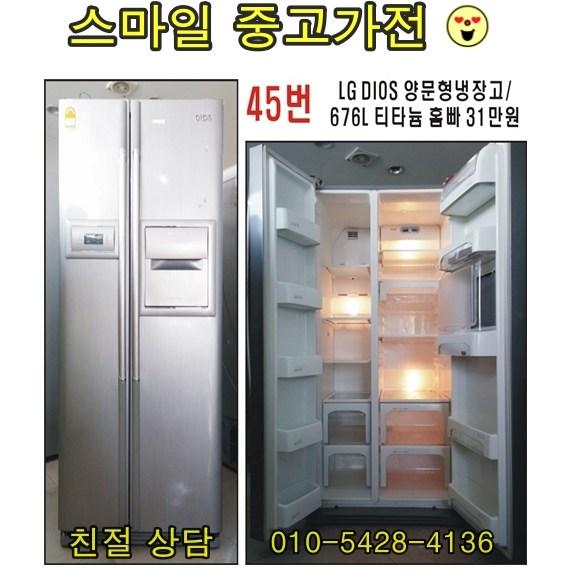 중고냉장고 냉장고 저렴한중고가전 양문형2도어 양문형냉장고 LG냉장고 삼성냉장고 대우냉장고 중고