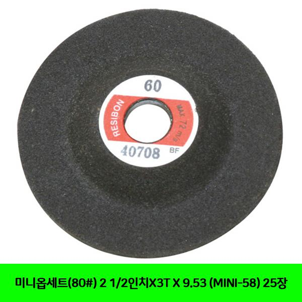 IPU191536미니옵세트(80#) 2 1/2인치X3T X 9.53 (MINI-58) 25장 (POP 5618809770)