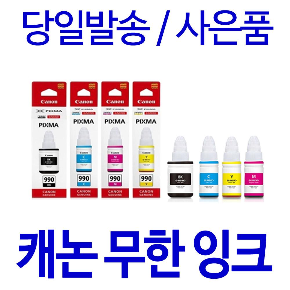 캐논 GI-990 G3910 G2910 G4910 G1910 G3900 G4900 G2900 G1900ㄴ 호환 정품 리필 잉크, 1개입, 검정 정품충전잉크