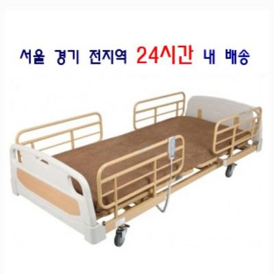 병원침대 1개월대여 (3모터 전동침대) 서울경기 24시간내 방문설치 (POP 5054755752)