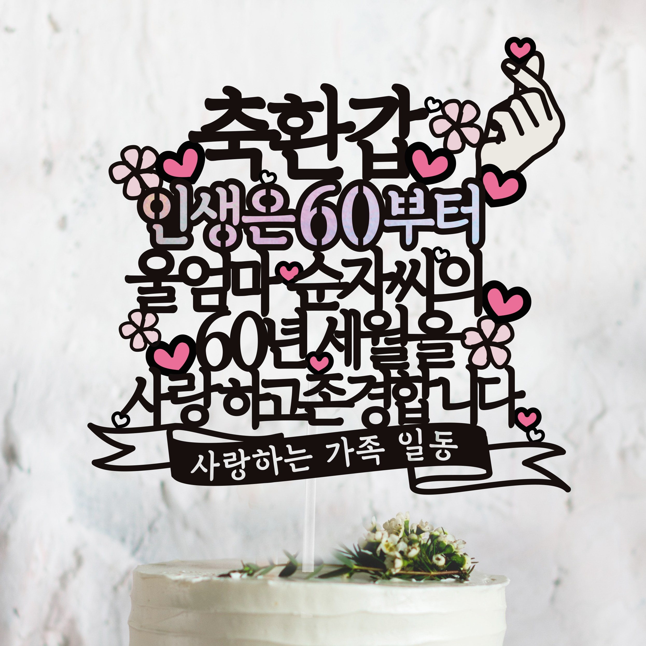 써봄토퍼 스페셜디자인 환갑 칠순 팔순 케이크토퍼(촬영소품), 축환갑-인생은60부터