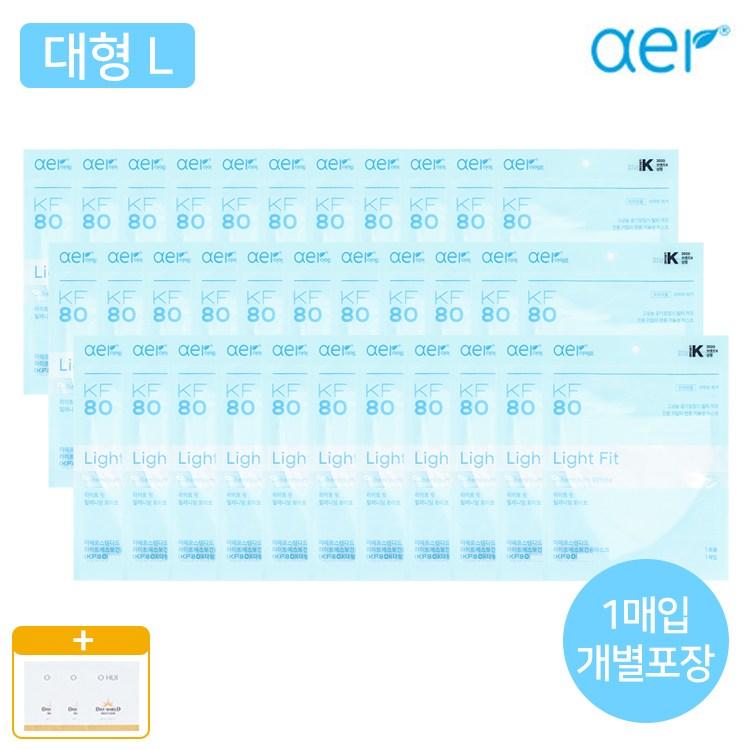 아에르 마스크 라이트핏 KF80 30매 화이트 [대형 L] 1매입 개별포장 보건용마스크 (+선크림 샘플 증정)