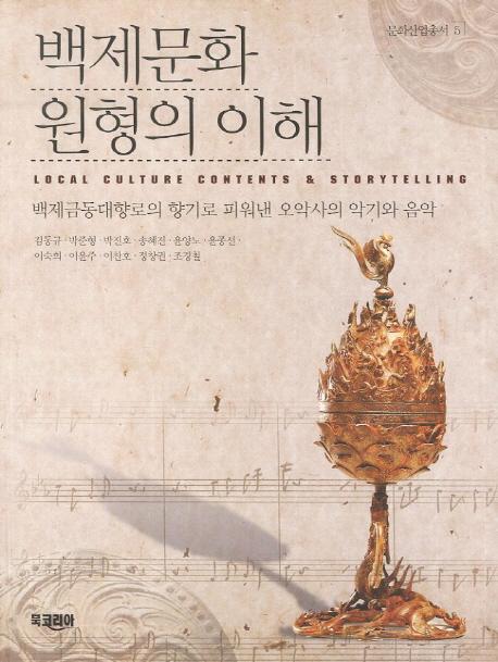 백제문화 원형의 이해:백제금동대향로 향기로 피워낸 오악사의 악기와 음악, 북코리아