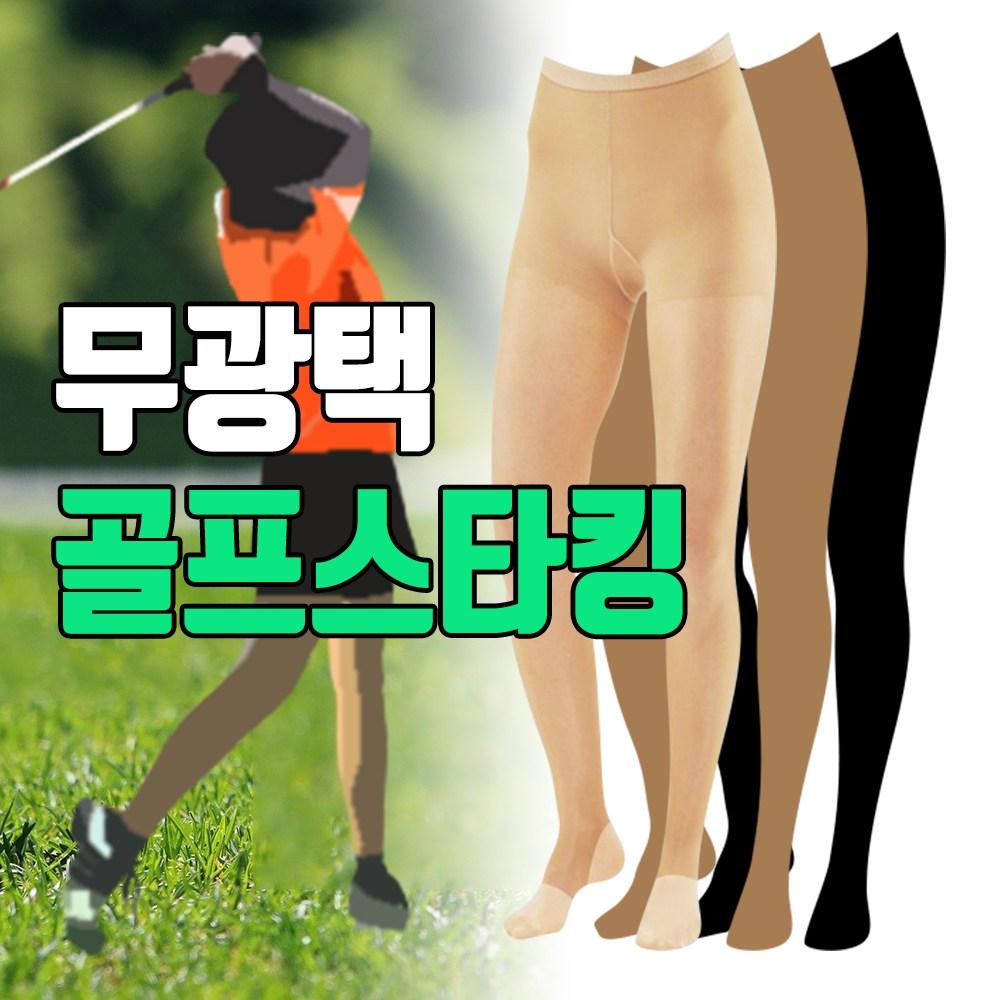 루디뷰스 골프스타킹 여성 무광 UV 자외선 차단 고리 얇은 시원한 스타킹 여름용 쿨 레깅스, 20D_스킨/봄,여름,간절기용