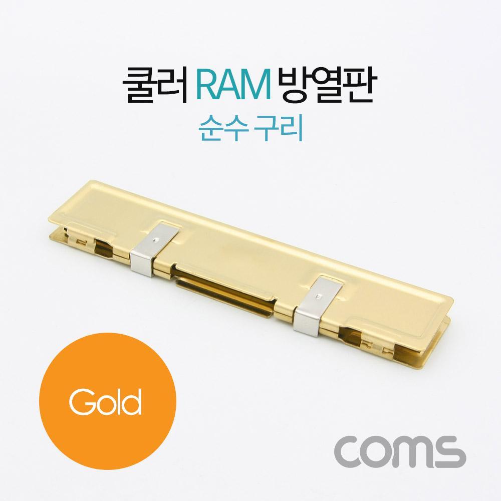 [2N] Coms 쿨러 램 방열판 순수 구리 Gold x2Set_DS00109688, 기본