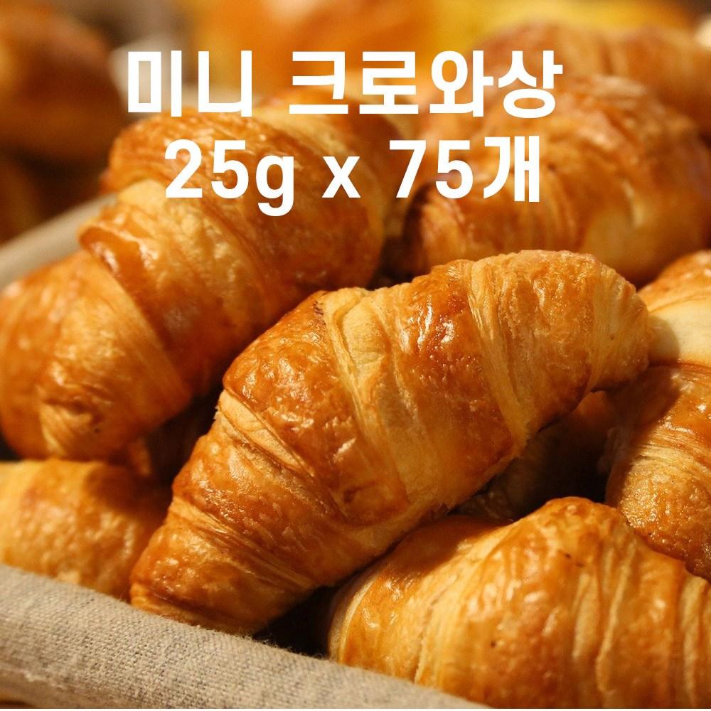 프랑스 브리도 발효 미니크로아상 냉동생지 1875g, 75개입, 25g