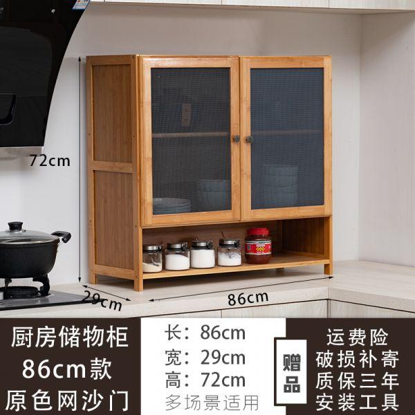 옛날 찬장 메쉬 원목 주방 그릇장 다기장 그릇 진열장 접시장, 86cm [오리지널 컬러]