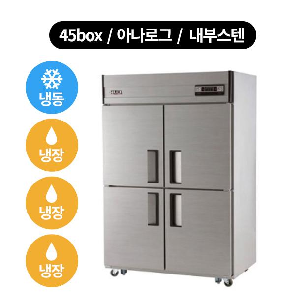 유니크 냉장고 45박스 냉장.냉동 (1260x800x1900) 기존 1칸냉동, 아나로그-내부스텐