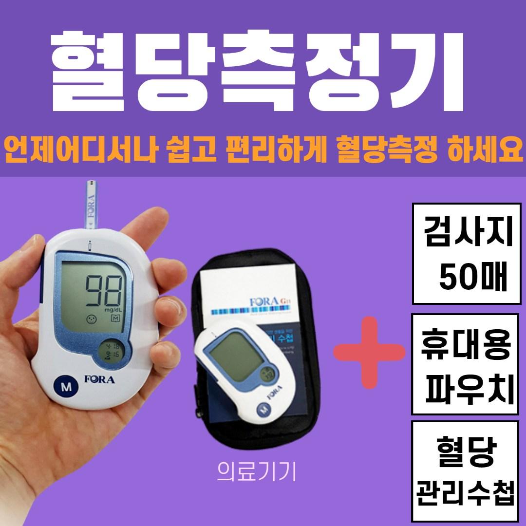 혈당측정기 혈당계 혈당체크기 혈당수치 혈당측정 혈당 검사 체크 관리 조절 기계 검사지 가정용 휴대용, 혈당측정기 + 검사지 50매