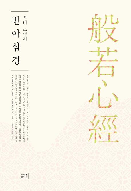 무비 스님의 반야심경, 조계종출판사