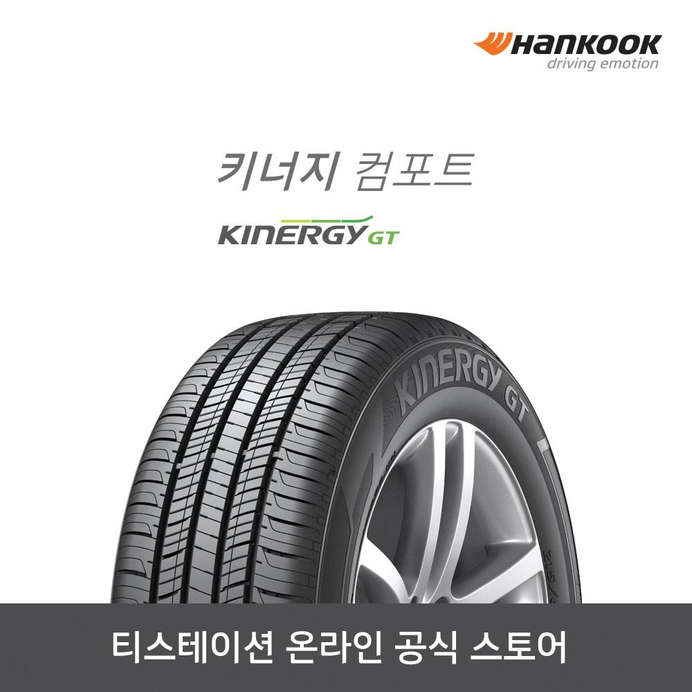 [한국타이어 본사] 키너지 컴포트(Kinergy GT)22555R17, 단품