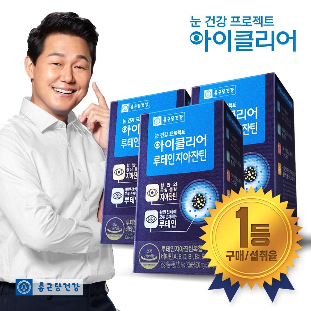 종근당건강 [본사직영] 아이클리어 루테인지아잔틴 (눈영양제), 3박스, 30캡슐