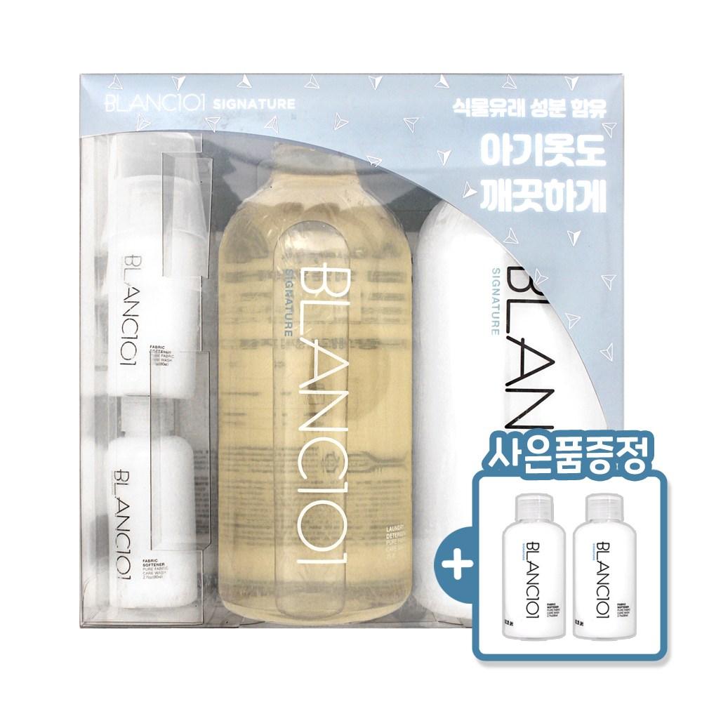 블랑101 시그니처 유아세제세트 + 미니 유연제 2개 추가증정