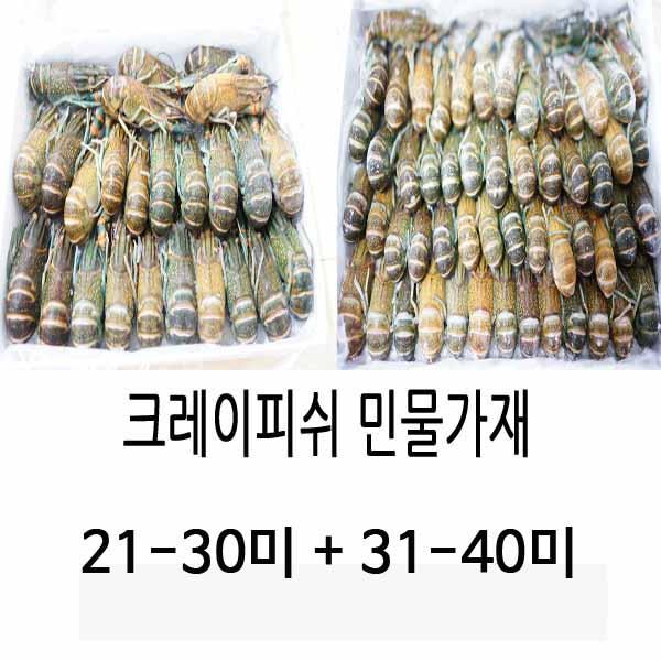 랩쿡 크레이피쉬 민물가재 2kg 21-30미 + 31-40미 + 소스 포함, 2box, 2kg 21-30미+31-40미