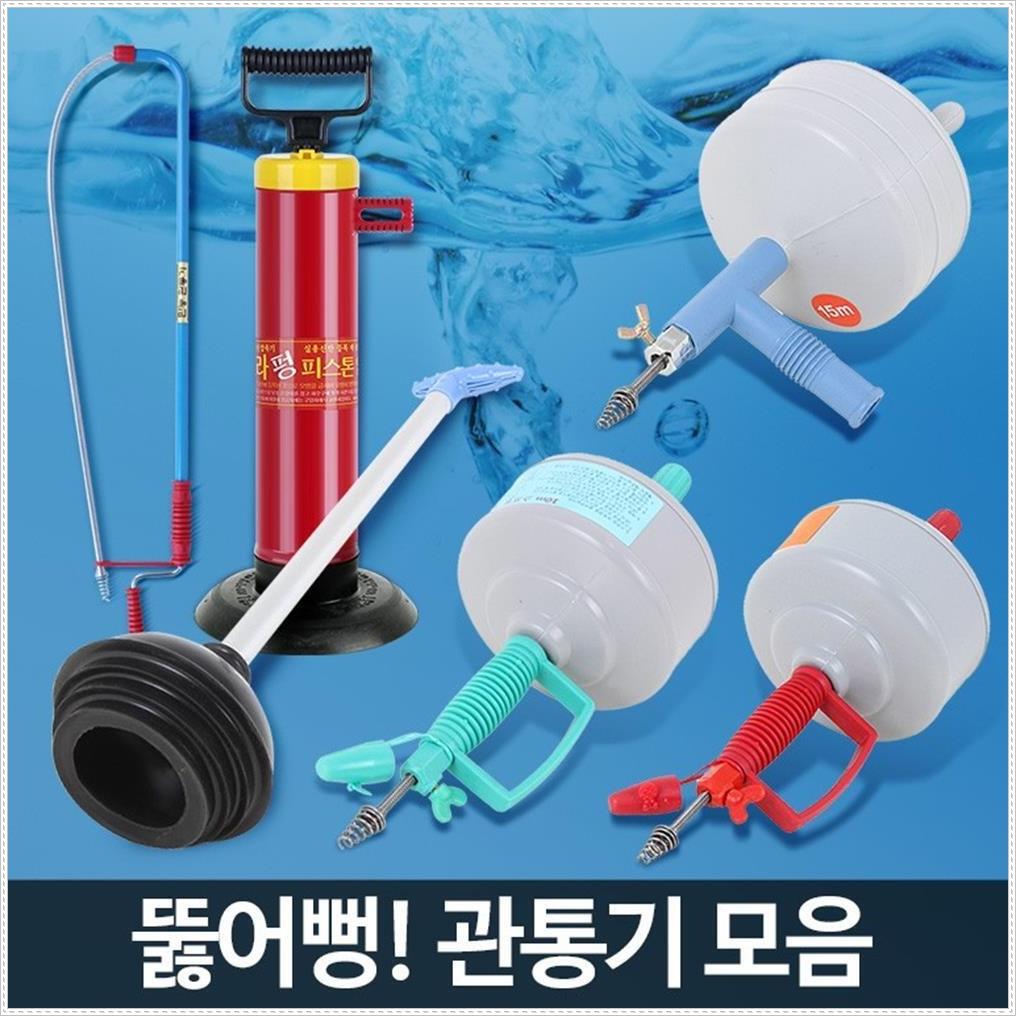 화장실 변기 배수구 뚫어뻥 관통기 모음 뚜러펑, 스프링 청소기 5M
