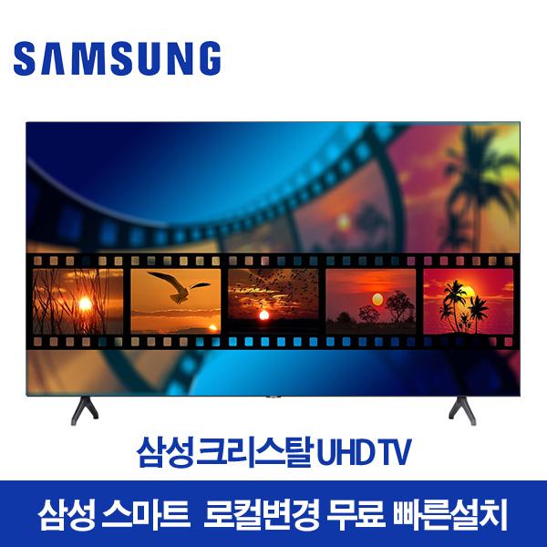 Product Image of the 삼성 43인치 / 50인치 / 55인치 크리스탈시리즈 UHD 스마트TV / 리퍼, 삼성 50TU7000, 매장직접방문수령