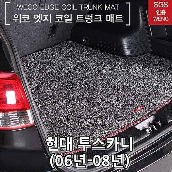 채현스토어 트렁크매트 현대 투스카니 06년-08년 브라운 차량용카매트