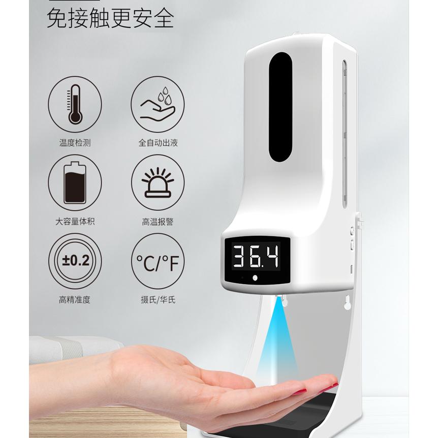 2020 최신상 K9 PRO 손소독기 온도 자동 측정기 센서형 측온계 일체기/받침대 포함/분사형