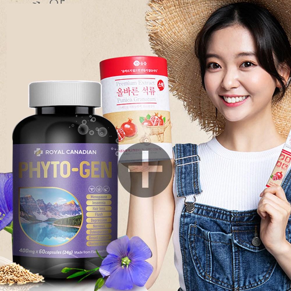 [내일수령][1+1증정품] 21년4월생산 파이토젠 정품 한국공식수입원, 1병, 파이토젠400mg