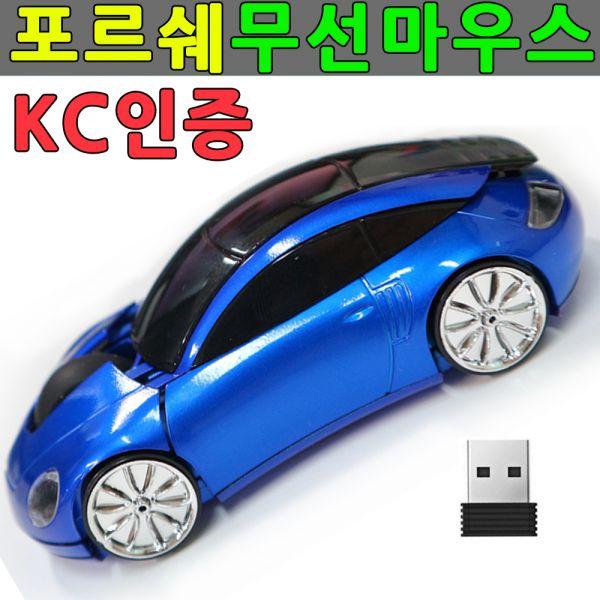 ksw81261 포르쉐 무선마우스 2.4G 자동차마우스 KC인증10m 1200, 본 상품 선택, blue