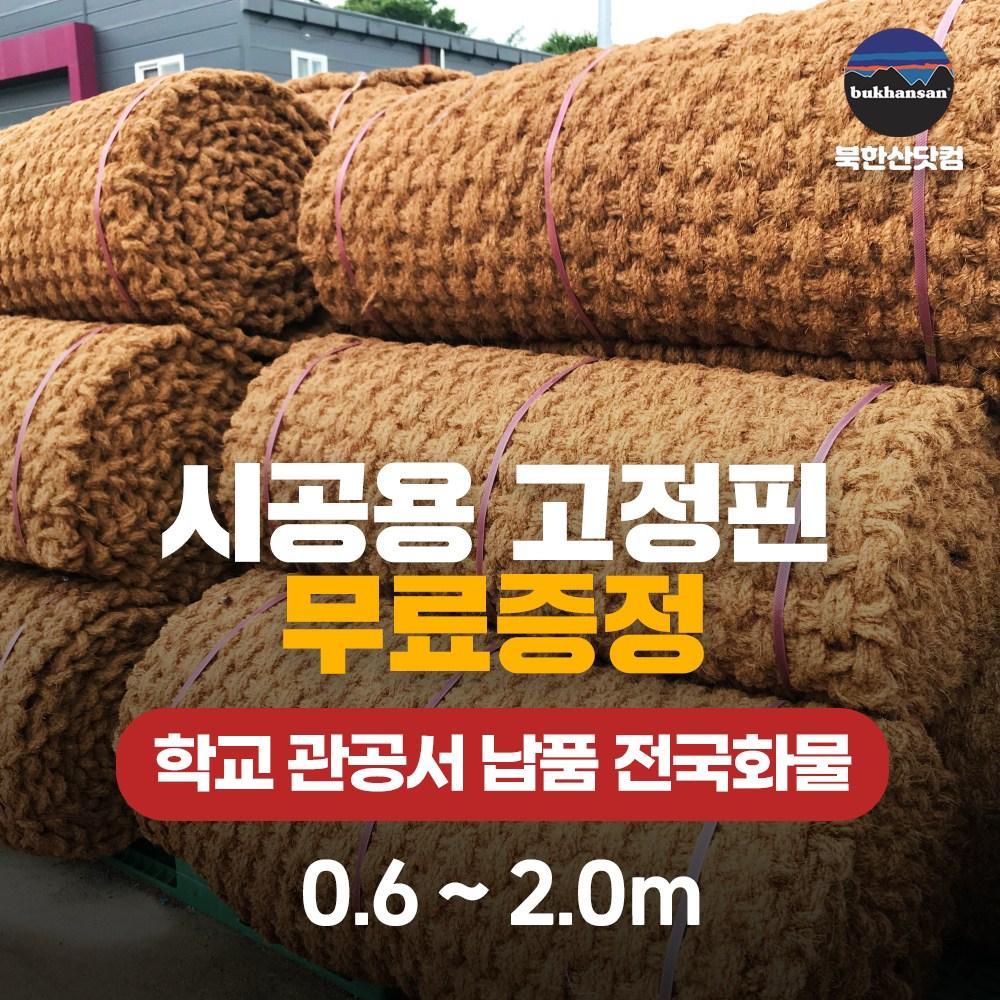 북한산닷컴 프리미엄 야자매트 야자수매트 0.6mx10m 친절상담 우수한품질
