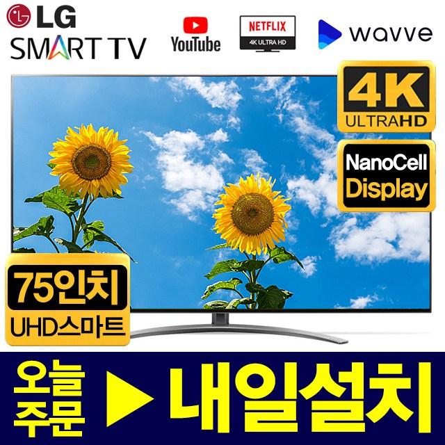 LG 75인치 2019년형 Ai ThinQ 4K SUHD 스마트 LED TV 75SM9070, 출고지직접수령(일산서구)