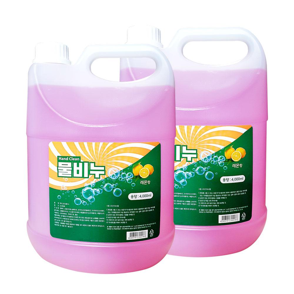 핸드크린 핸드워시 레몬향 물비누 4L 2개 대용량 리필 위생용품 손세정제-9-2150253017