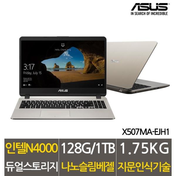 [아수스]X507MA-EJH1 CPU N4000셀러론/ 램4G/ M2 SSD128G / 1, 전체색:스타그레이, 상세 설명 참조