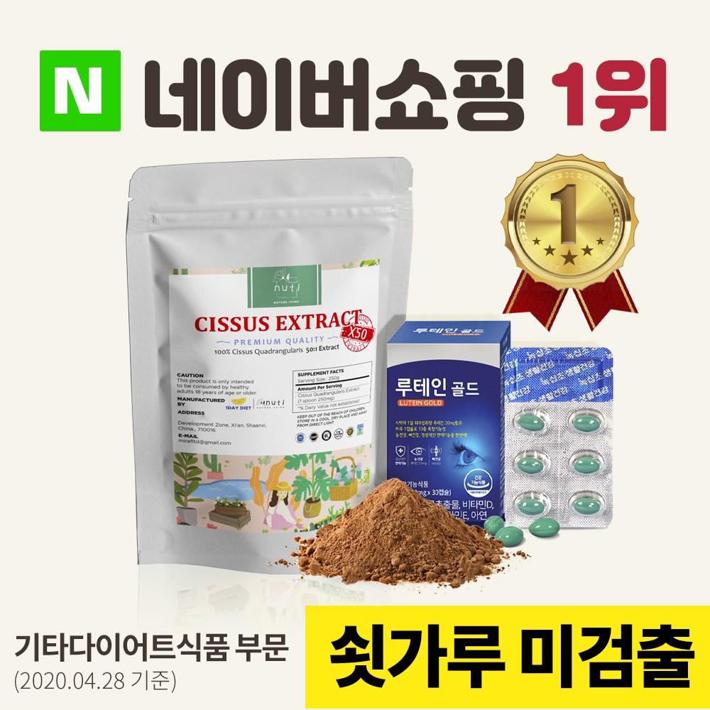 누티 시서스가루 50배 2년분량 시저스 농축추출물, 선택, 1개구매