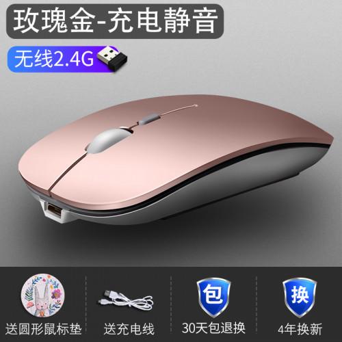 충전식 무선 블루투스 듀얼 모드 노트북 마우스 사무실 음소거 4.0 게임 슬림 맥북 사과 레노버 아수스, 본문참고, 선택 = Rose Gold [Charge Mute-Wireless Edition] 공식 표준