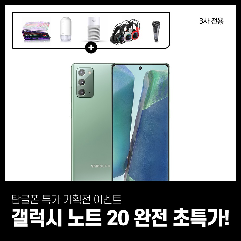 [탑클폰] 삼성전자 갤럭시 노트20 초특가할인, 256GB, 미스틱 그린